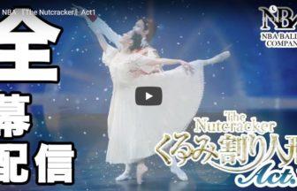 『The Nutcracker』Act1【NBAバレエ団】