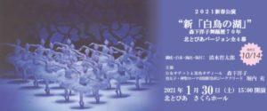 松山バレエ団新白鳥の湖公演