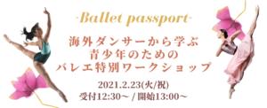 海外バレエダンサーに学ぶバレエ特別ワークショップ